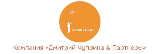КОМПАНИЯ «ДМИТРИЙ ЧУПРИНА & ПАРТНЕРЫ»