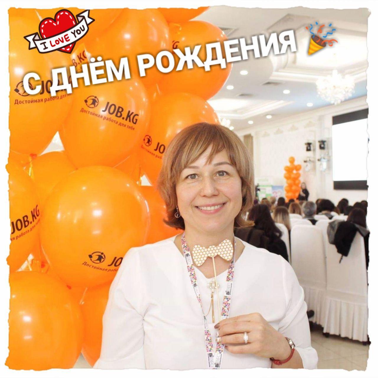 Поздравляем с Днём Рождения Ксению Ермолову - Лидера практики Dream-Team!