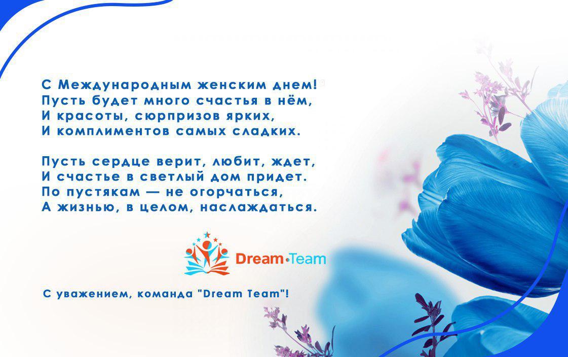 """Команда """"Dream-Team"""" Поздравляет с 8 марта, милых дам!!!"""
